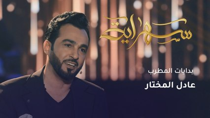 بدايات الفنان عادل المختار وأول أغنية قدمها لجمهوره
