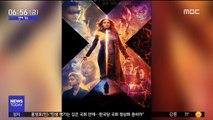[투데이 연예톡톡] '엑스맨: 다크 피닉스' 한국 최초 개봉