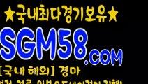 검빛사이트 ▒ 「SGM 58. 시오엠」 ☞ 고배당경마예상지