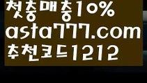 【이더게임】[[✔첫충,매충10%✔]]라이브스코어【asta777.com 추천인1212】라이브스코어【이더게임】[[✔첫충,매충10%✔]]