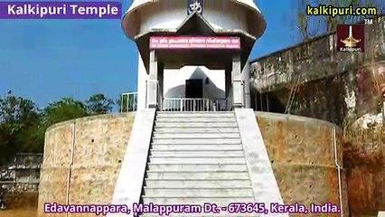 Kalkipuri Temple - 19 Feb 2019