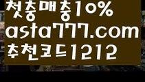 【Live score】【❎첫충,매충10%❎】블랙잭전략【asta777.com 추천인1212】블랙잭전략✅카지노사이트⊥바카라사이트⊥온라인카지노사이트∬온라인바카라사이트✅실시간카지노사이트ᘭ 실시간바카라사이트ᘭ 라이브카지노ᘭ 라이브바카라ᘭ【Live score】【❎첫충,매충10%❎】