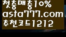 【Live score】【❎첫충,매충10%❎】㊗바카라사이트쿠폰【asta777.com 추천인1212】바카라사이트쿠폰✅카지노사이트♀바카라사이트✅ 온라인카지노사이트♀온라인바카라사이트✅실시간카지노사이트∬실시간바카라사이트ᘩ 라이브카지노ᘩ 라이브바카라ᘩ ㊗【Live score】【❎첫충,매충10%❎】