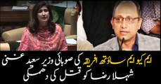 MQM South Africa threatens to kill PPP leaders Saeed Ghani and Shehla Raza