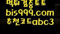 안전놀이터 검증사다리사이트 ᙵ{{bis999.com}}[추천인 abc3] 안전놀이터검증 ಞ토토다이소ఈ 토토사이트검증 max토토사이트 사다리토토사이트안전놀이터 검증