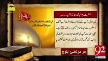 Hazrat Peer Syed Muhammad Baqa Shah Shaheed (R.A) January 2019 ! 92NewsHD