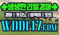 홍콩경마 WDD 1 4 7쩜CoM ⅝카사마츠경마
