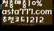 【바카라추천】【❎첫충,매충10%❎】안전한 사설놀이터【asta777.com 추천인1212】안전한 사설놀이터【바카라추천】【❎첫충,매충10%❎】