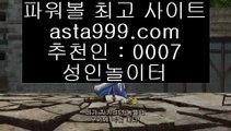 ✅스포츠가족방✅    ✅마하라자 토토     asta999.com  [ 코드>>0007 ]   마하라자 토토✅    ✅스포츠가족방✅