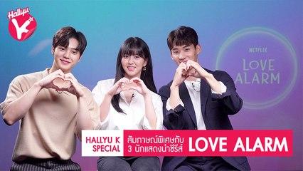 Hallyu K Special: เปิดใจแบบสุดๆกับ 3 นักแสดงนำซีรีส์ Love Alarm 'แอปเลิฟเตือนรัก'