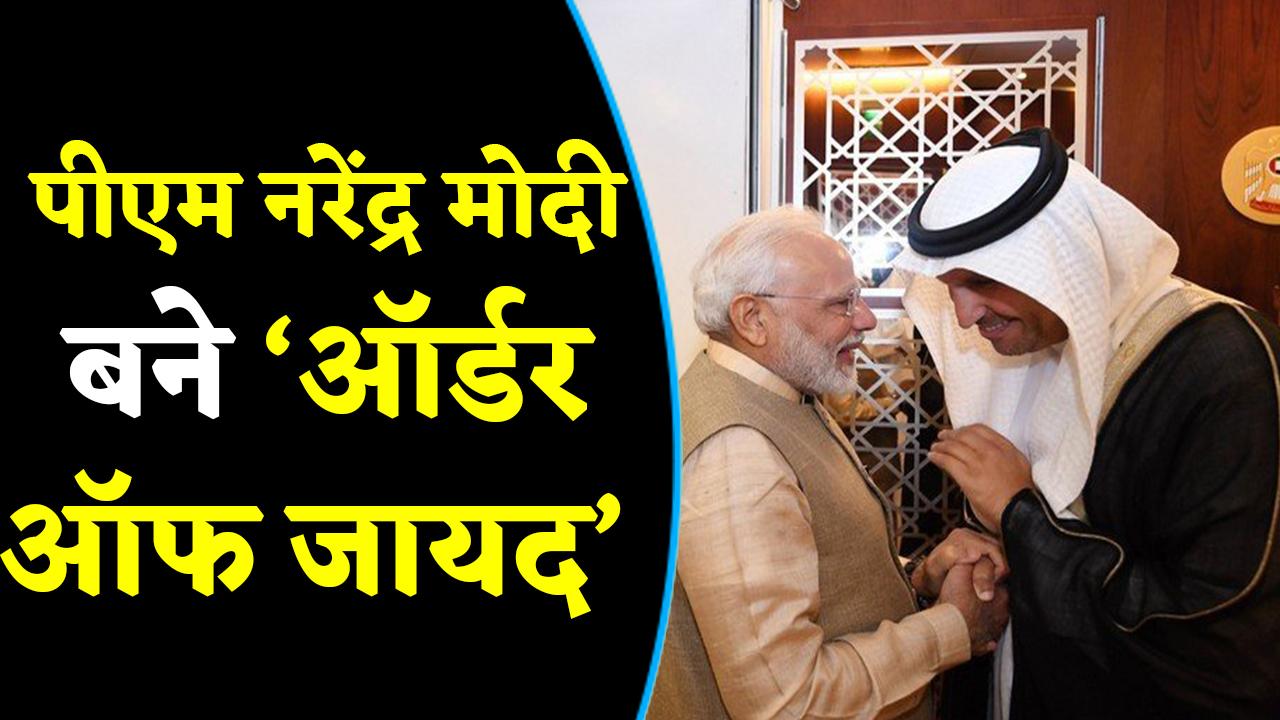 क्या है PM Modi को UAE में मिला Order of Zayad सम्मान । वनइंडिया हिंदी