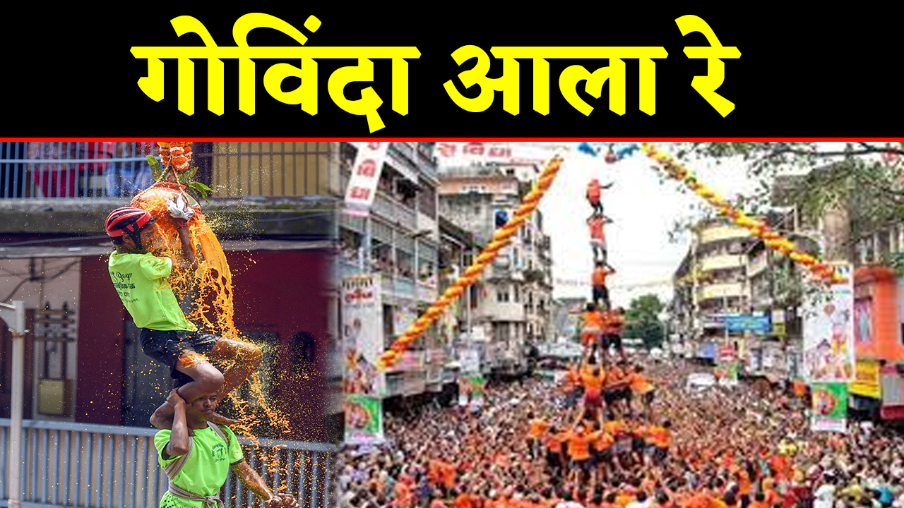 Dahi Handi celebration on janmashtami in Dadar, Mumbai; Watch Video| वनइंडिया हिंदी