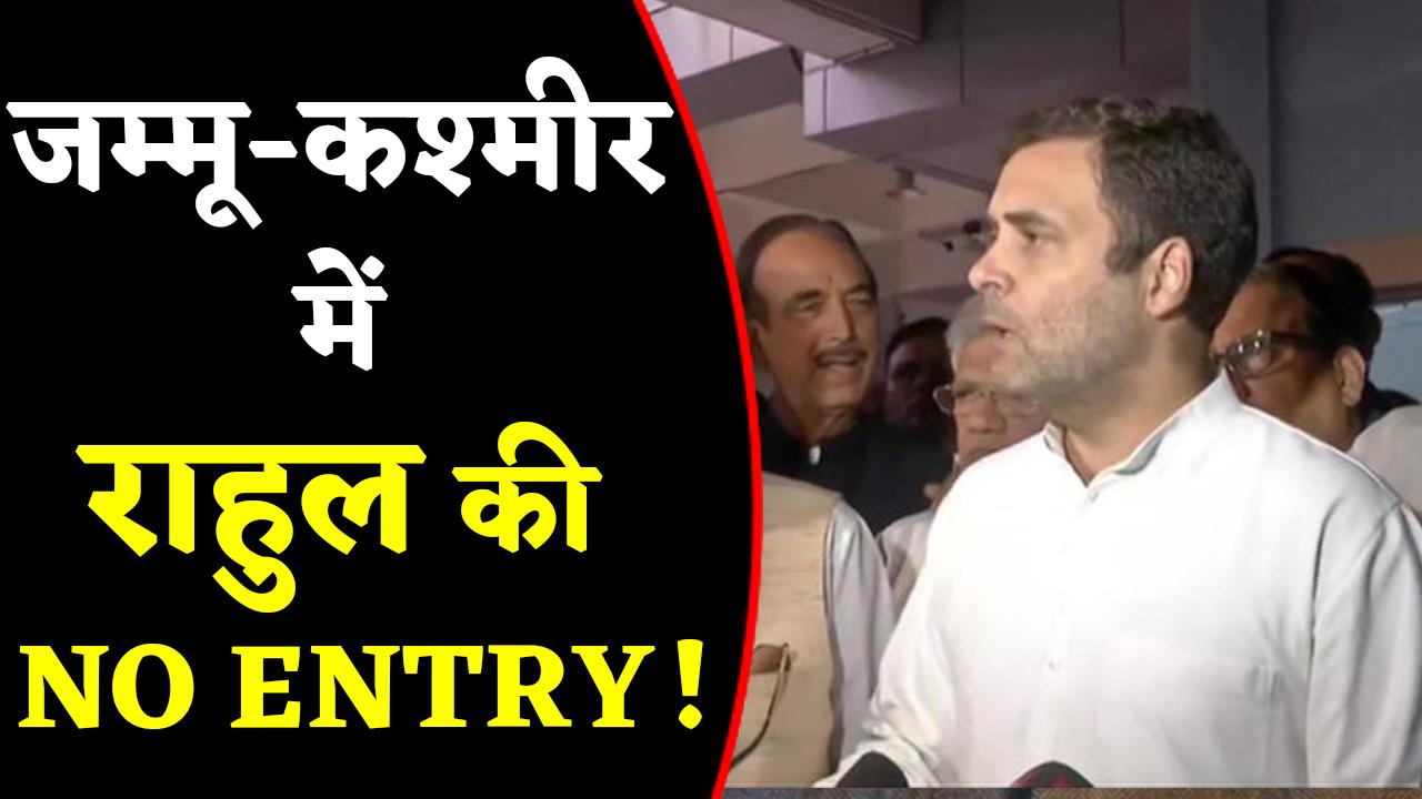 Rahul Gandhi बैरंग लौटे, Srinagar Airport से Delhi वापस भेजा गया | वनइंडिया हिन्दी