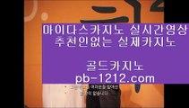 【고화질바카라사이트】##【bbingdda.com】♡pb-1212.com♡카지노사이트♡실시간사이트♡골드바카라♡실시간영상♡프리미엄바카라♡베스트바카라♡##【고화질바카라사이트】