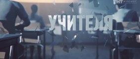 Учителя (2018) - 1 серия HD смотреть онлайн