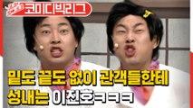 [#보고또보고] 아앙~~♥ 왜 썽을 내 수엄마아아앙~~ 썽내는 모습조차 웃긴 이진호ㅋㅋㅋ (영기 엄마)│#코미디빅리그│#Diggle