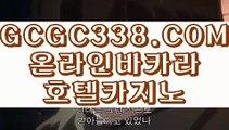 【 로얄카지노 】↱카지노사이트↲ 【 GCGC338.COM 】 솔레어카지노 / 솔레어바카라 / 88카지노게임↱카지노사이트↲【 로얄카지노 】