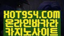 『솔레어카지노 』《사설카지노돈벌기》 (°→ HOT954.COM ←°)온라인카지노《사설카지노돈벌기》『솔레어카지노 』