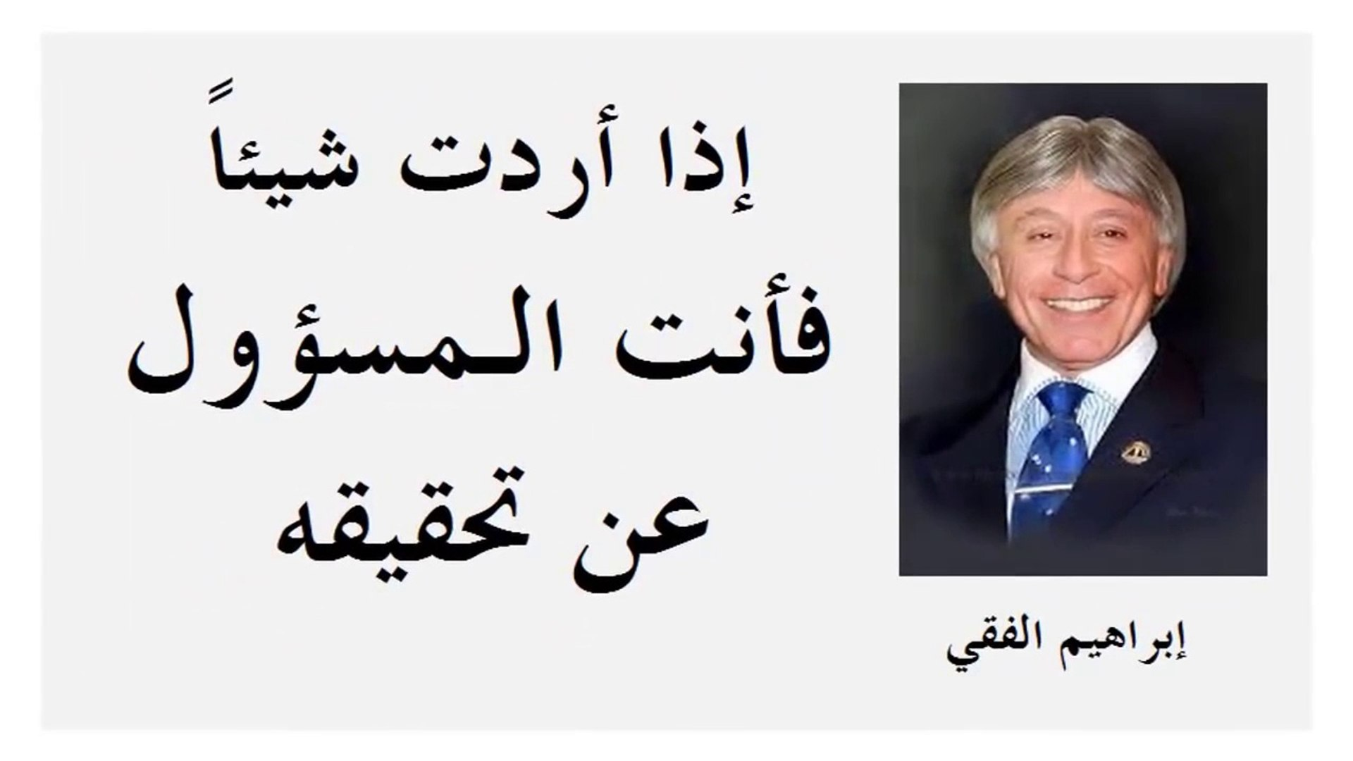 إبراهيم الفقي