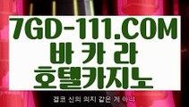『 COD총판』⇲라이브바카라사이트⇱ 【 7GD-111.COM 】현금라이브카지노 실시간바둑이 카지노포털⇲라이브바카라사이트⇱『 COD총판』