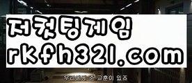 【온라인바둑이】【로우컷팅 】【rkfh321.com 】한게임바둑이【rkfh321.com 】한게임바둑이pc홀덤pc바둑이pc포커풀팟홀덤홀덤족보온라인홀덤홀덤사이트홀덤강좌풀팟홀덤아이폰풀팟홀덤토너먼트홀덤스쿨강남홀덤홀덤바홀덤바후기오프홀덤바서울홀덤홀덤바알바인천홀덤바홀덤바딜러압구정홀덤부평홀덤인천계양홀덤대구오프홀덤강남텍사스홀덤분당홀덤바둑이포커pc방온라인바둑이온라인포커도박pc방불법pc방사행성pc방성인pc로우바둑이pc게임성인바둑이한게임포커한게임바둑이한게임홀덤텍사스홀덤바닐