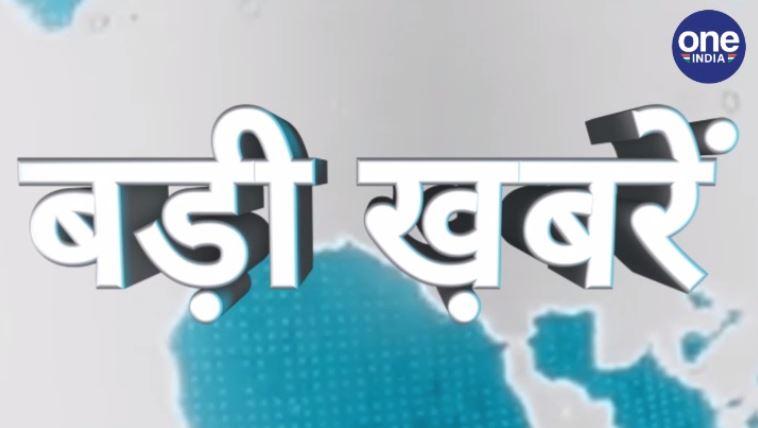 Top News: 24 अगस्त: एक CLICK में देखिए आज की बड़ी खबरें । वनइंडिया हिंदी