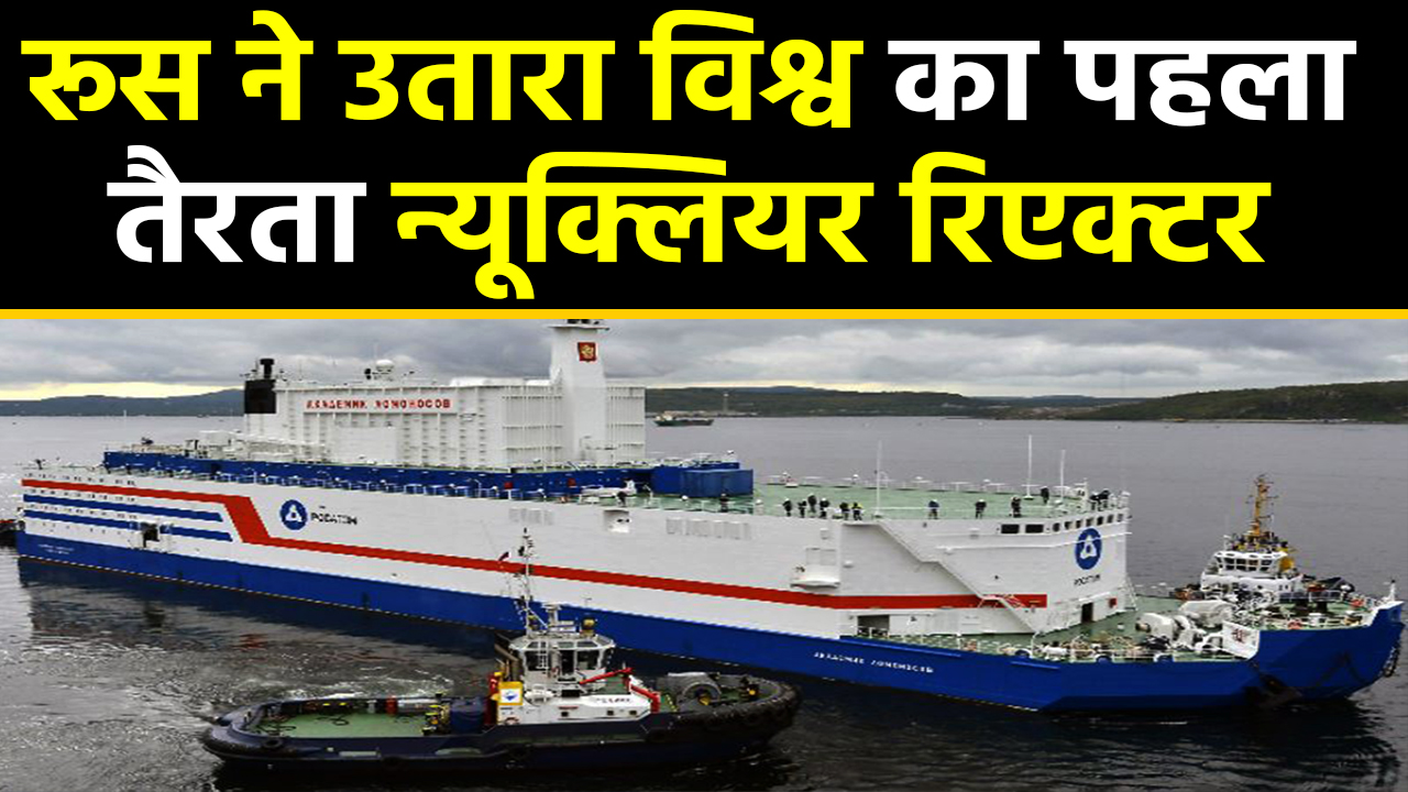 Russia launches World's First Floating Nuclear Plant   वनइंडिया हिंदी