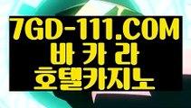 『 슬롯게임』⇲실시간해외배당⇱ 【 7GD-111.COM 】한국카지노 필리핀모바일카지노 카지노마발이⇲실시간해외배당⇱『 슬롯게임』