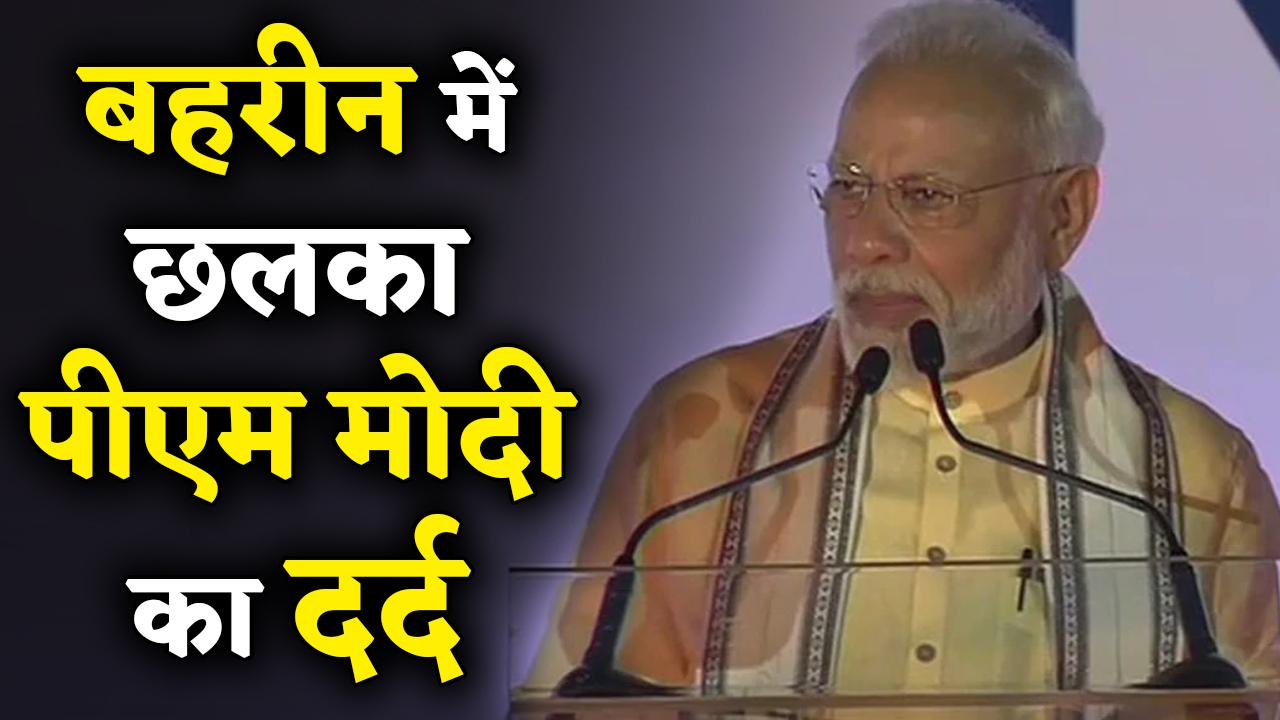 Behrain में PM Modi का छलका दर्द, भारतीयों से कही ऐसी बात | वनइंडिया हिंदी