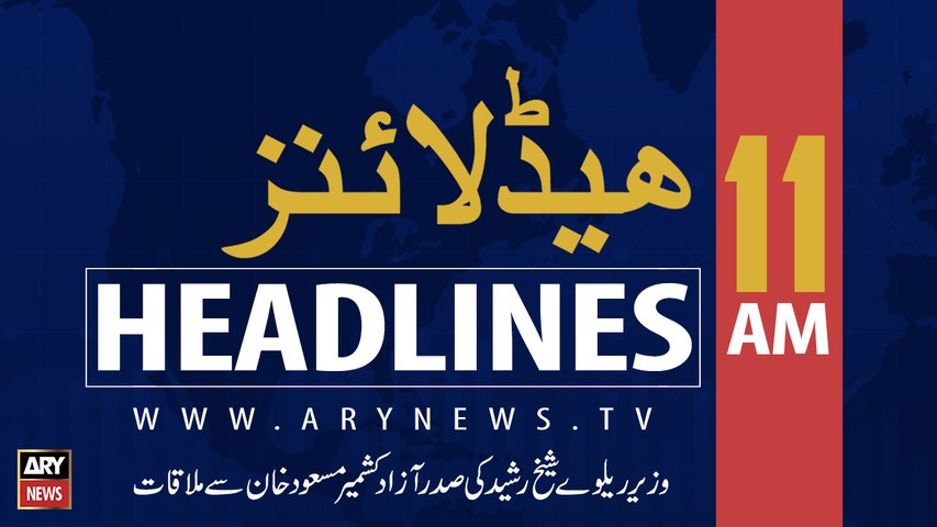 ARY News Headlines | Sindh govt takes notice of illegal hike in milk price  | 11 AM | 25 August 2019