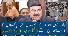 Minister for Railways Sheikh Rasheed Ahmad addresses rally in Azad Kashmir