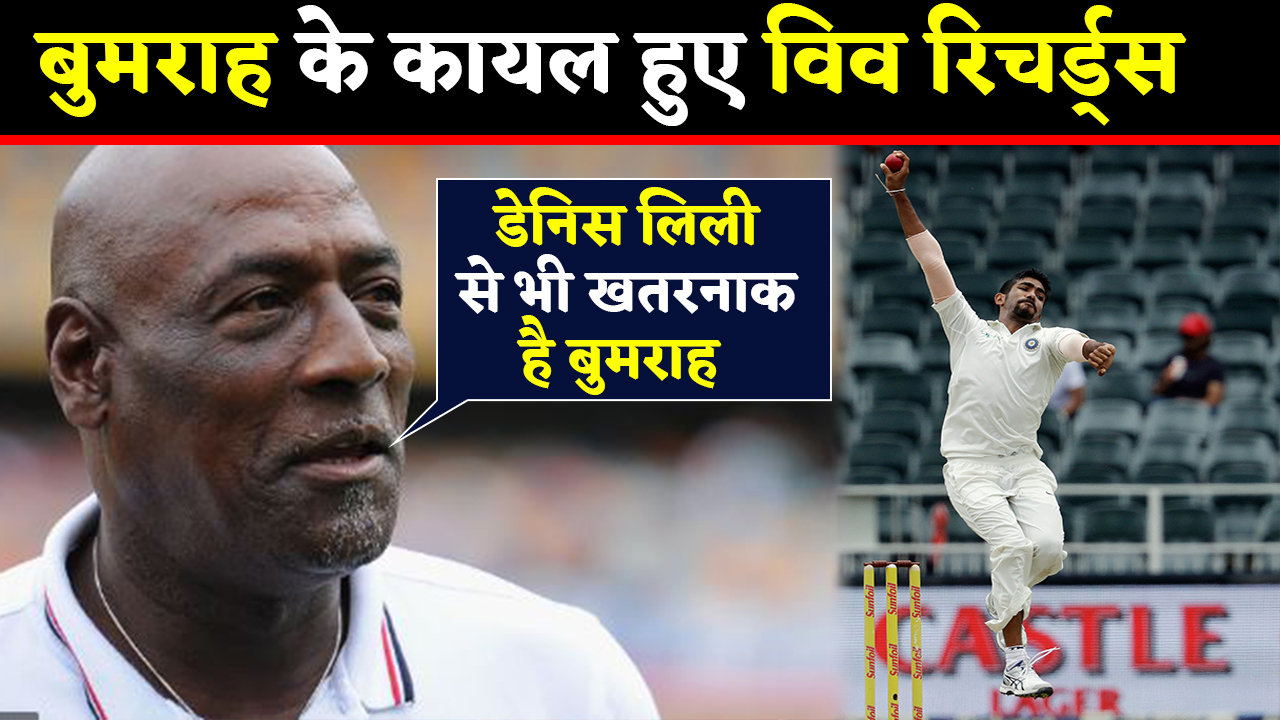 IND vs WI: Viv Richards says Jasprit Bumrah is more deadly than Dennis Lillee   वनइंडिया हिंदी