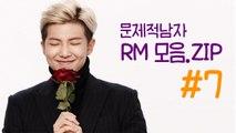 BTS RM 김남준 문제적남자 레전드 장면 랜덤 영상 (7/10)   깜찍한혼종