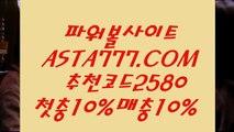 【노하우실배팅】온라인안전파워볼✅【   ASTA777.COM  추천인 2580  】✅안전한파워볼【노하우실배팅】