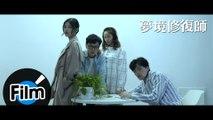 朱興東 Don Chu - 夢境修復師 / 夢境修復(官方版音樂微電影)