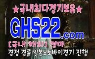 국내경마 GHS22 . 시오엠 ꉠ 국내경마사이트