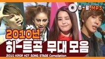 ★다시 보는 2010년 히트곡 무대 모음★ l 2010 KPOP HIT SONG STAGE Compilation