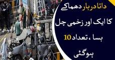 Latest updates on Lahore's Data Darbar blast