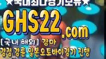 일본경마사이트주소 •́ (GHS 22. CoM) •́ 경정사이트주소
