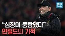 [엠빅뉴스] 챔스 결승진출한 리버풀 클롭 감독 인터뷰, 경기 전후가 이렇게 달랐다!