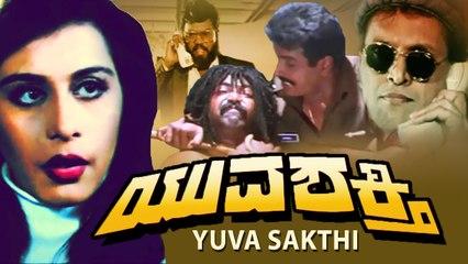 YUVA SHAKTHI | Kannada New Movies | Arun Pandian | Anjali Shakthi |