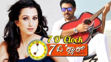 7 O' Clock | Kannada New Movies | Nagaraj | Vimala Rani |