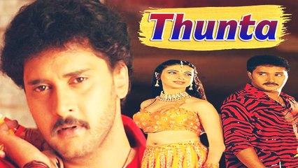 Thunta | Kannada New Movies | Balaji | Ambrutha | Romantic Movie |