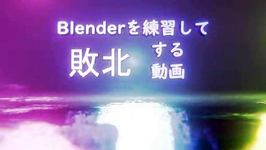 Blenderを練習して敗北する動画 2