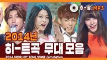 ★다시 보는 2014년 히트곡 무대 모음★ ㅣ 2014 KPOP HIT SONG STAGE Compilation