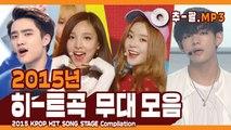 ★다시 보는 2015년 히트곡 무대 모음★ ㅣ 2015 KPOP HIT SONG STAGE Compilation
