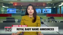 Archie Harrison Mountbatten-Windsor: Royal baby name is announced by Meghan and Harry