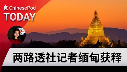 ChinesePod Today: Reuters Reporters Released from Myanmar Prison (simp. character)