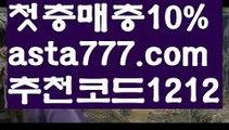 【세부이슬라카지노】[[✔첫충,매충10%✔]]바카라먹튀사이트【asta777.com 추천인1212】바카라먹튀사이트✅카지노사이트✅ 바카라사이트∬온라인카지노사이트♂온라인바카라사이트✅실시간카지노사이트♂실시간바카라사이트ᖻ 라이브카지노ᖻ 라이브바카라ᖻ 【세부이슬라카지노】[[✔첫충,매충10%✔]]