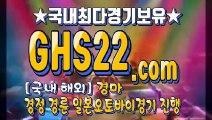 마토구매사이트 ▨ [GHS22 . COM] ( 경마센터표